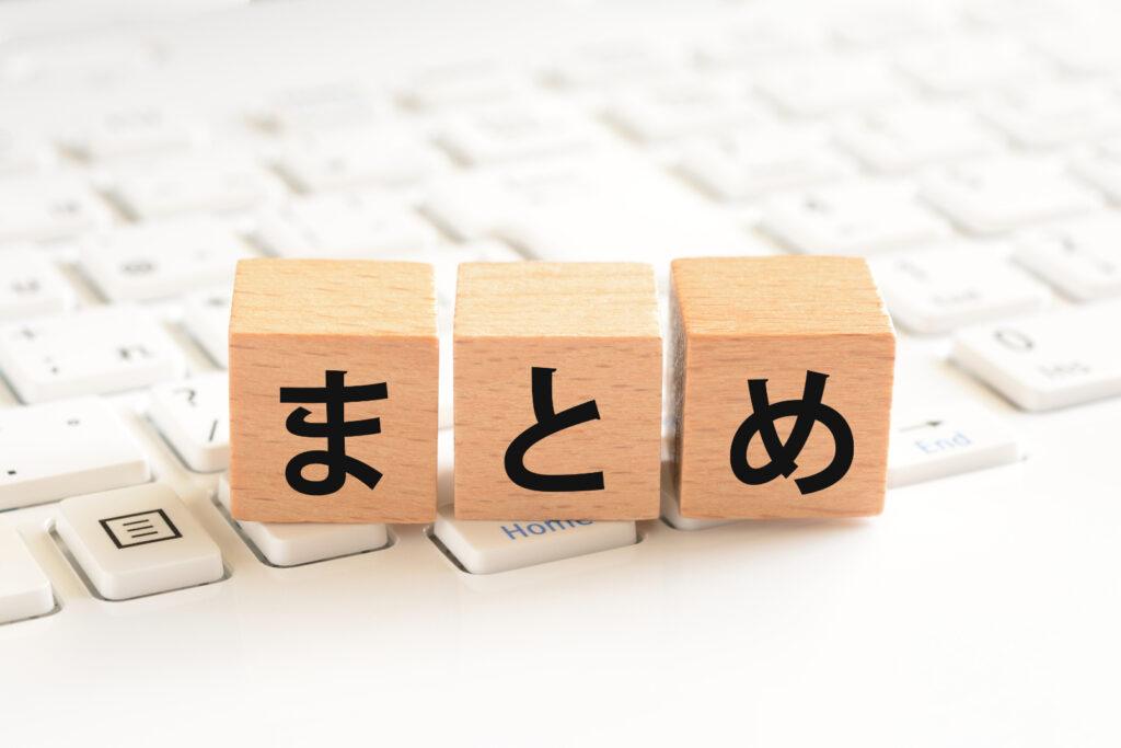 キーボードの上に載っている「ま」「と」「め」と書かれた積み木